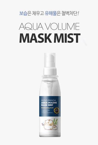 골드팬더 아쿠아 볼륨 Mask Mist